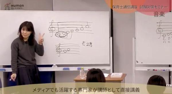 たのまな保育士講座の講義画面