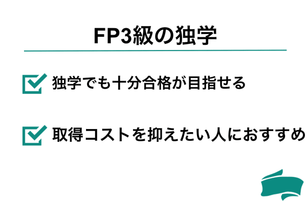 FP3級の独学について
