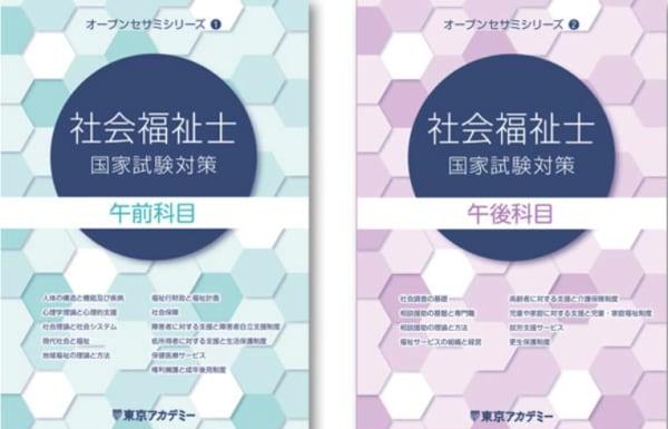 東京アカデミーの社会福祉士テキスト