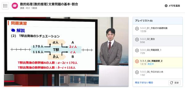 スタディング公務員講座の学習画面