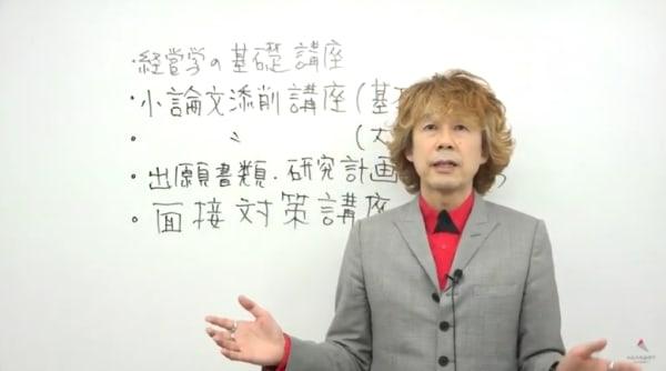 飯野一先生による講義画面