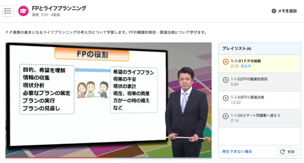 スタディングFP講座の講義画面