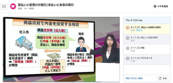 スタディング簿記講座の講義画面