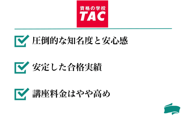 TACの社労士講座の特徴