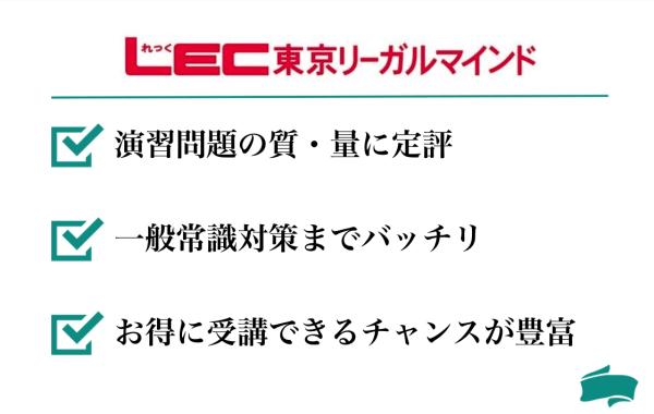 LECの社労士講座の特徴