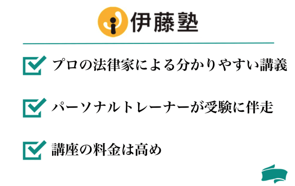伊藤塾の行政書士講座の特徴