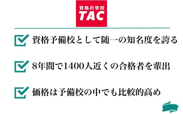 TACの行政書士講座の特徴