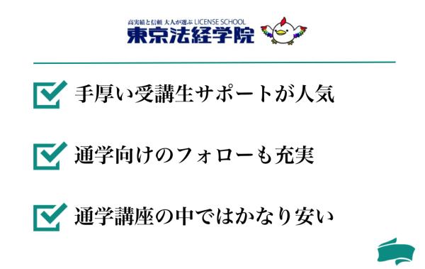 東京法経学院の行政書士講座の特徴