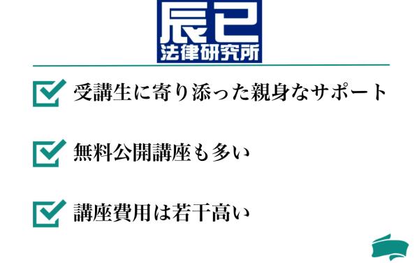 辰巳法律研究所の行政書士講座の特徴