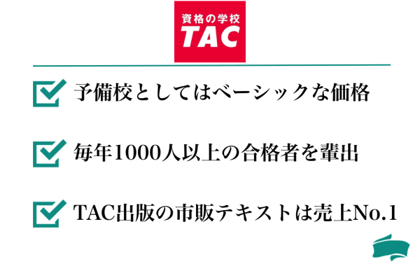 TACの宅建講座の特徴