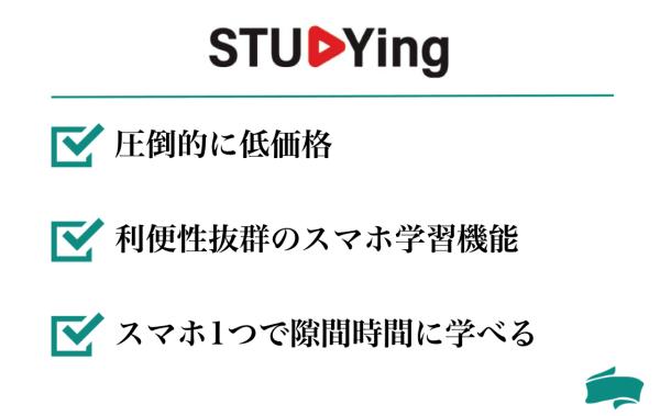 スタディング宅建講座の特徴