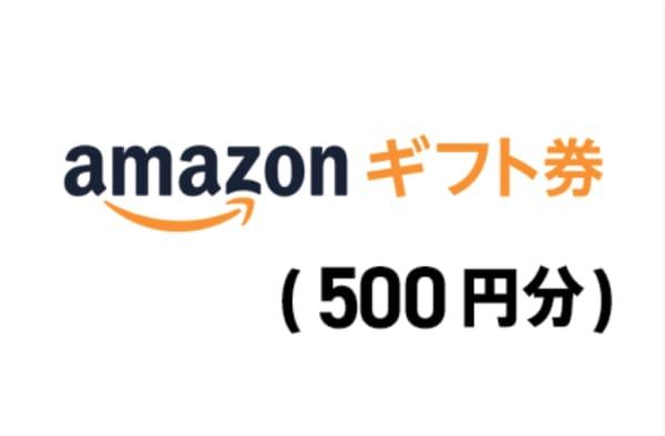 amazonギフト券(500円分)