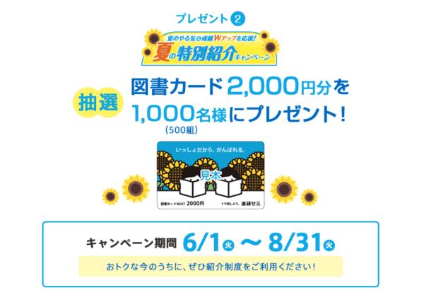 夏の特別紹介キャンペーン