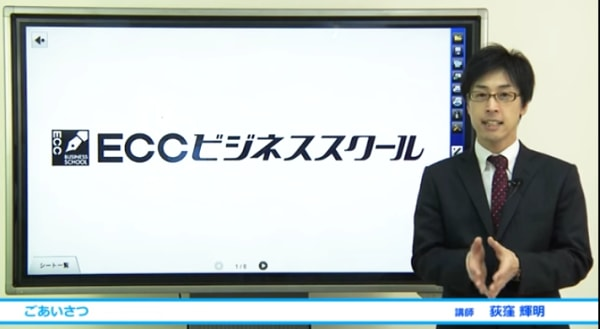 ECCの講義画面