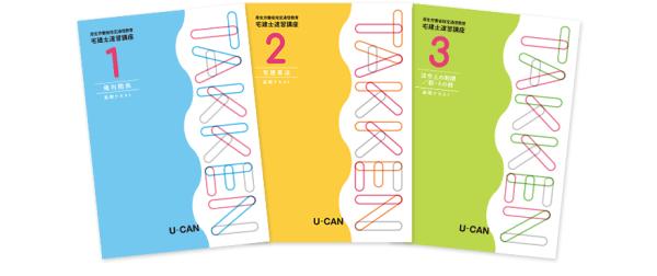 ユーキャンの基礎テキスト3冊