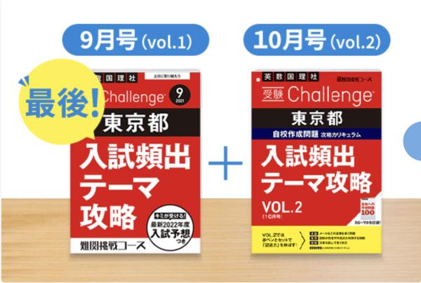 入試予想付き「受験Challenge」