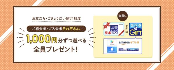 図書カードまたはeGIFTが1000円もらえるキャンペーン
