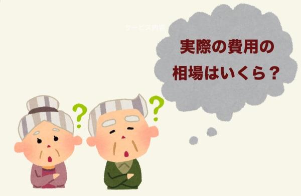 費用について考える高齢者