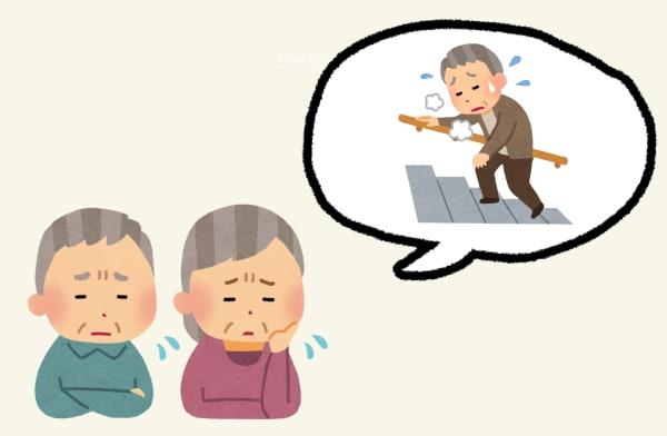 悩みを抱える高齢者