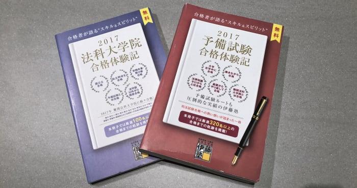 伊藤塾の合格体験記冊子
