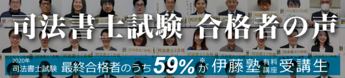 伊藤塾司法書士講座の合格実績