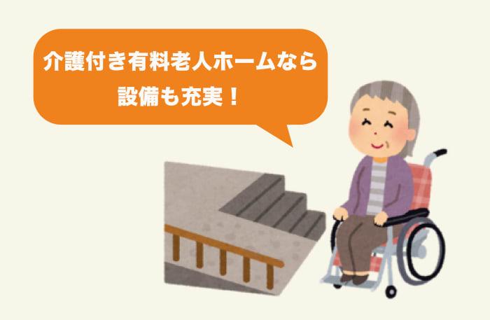 介護付き有料老人ホームの設備