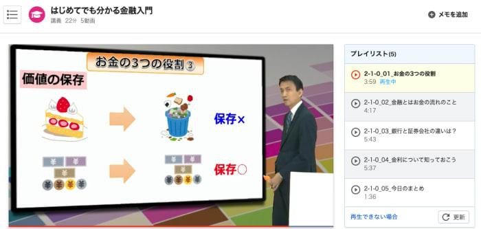 スタディング外務員講座の講義画面