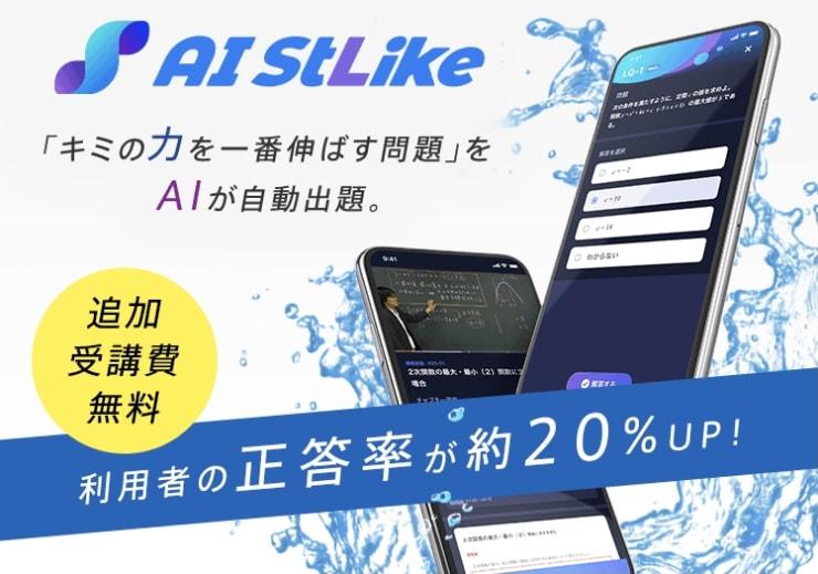AI StLike