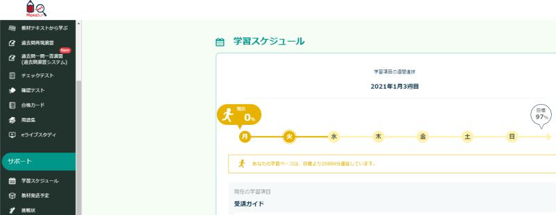 Manabunの画面