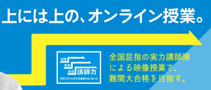 学研プライムゼミのロゴの画像