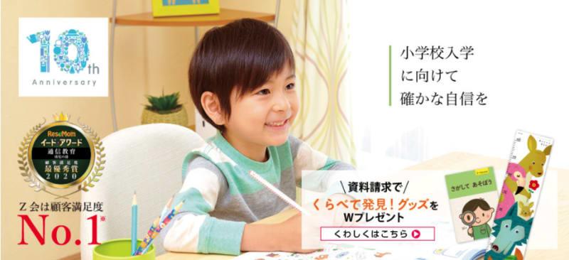 Z会幼児コースホームページ画像
