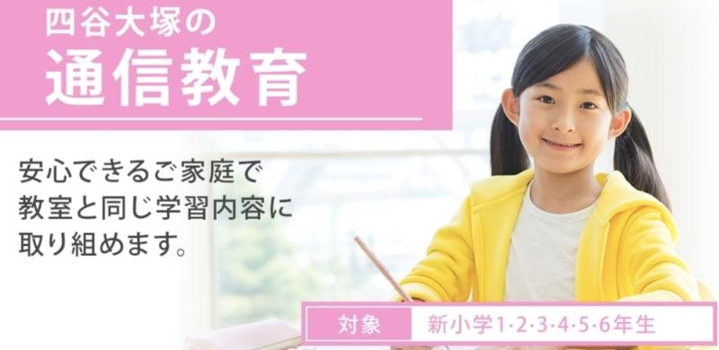 四谷大塚中学受験コースの画像