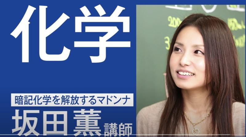 スタディサプリ坂田薫先生の画像
