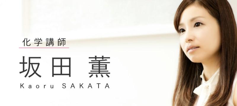 坂田薫先生の画像
