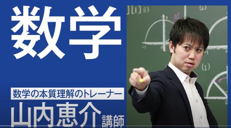 山内恵介先生の画像