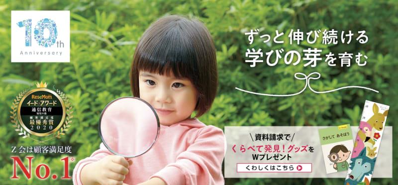 Z会幼児コースの画像