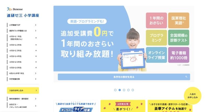 公式サイト画面