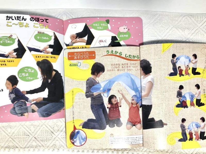 柳沢式の教材画像