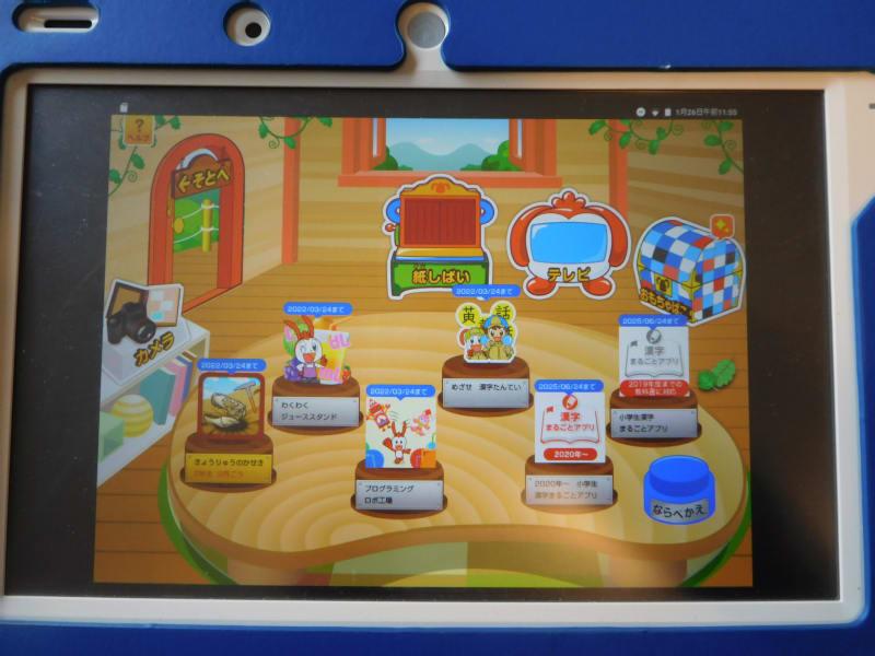 チャレンジ2年生の画面