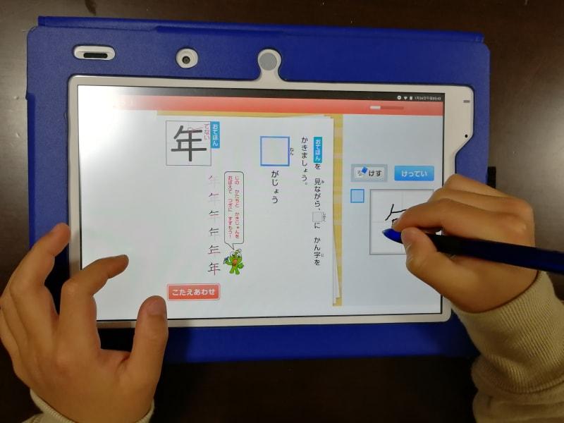 漢字練習の画面