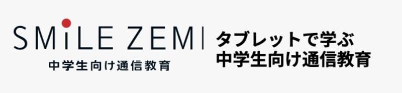 スマイルゼミ公式サイト