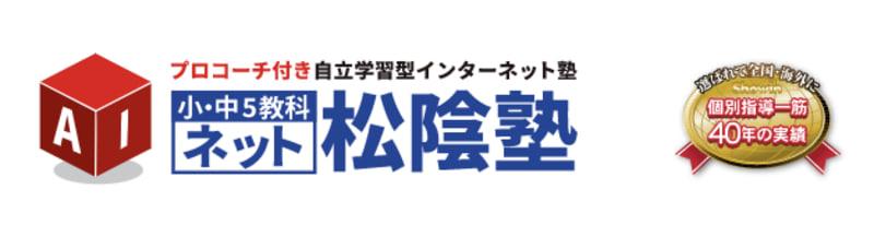 ネット松蔭塾