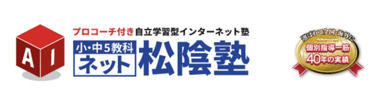 ネット松陰塾のロゴ