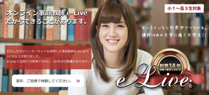 e-liveのロゴ