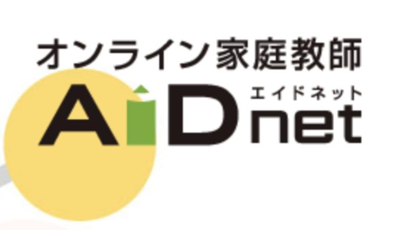 エイドネットのロゴ