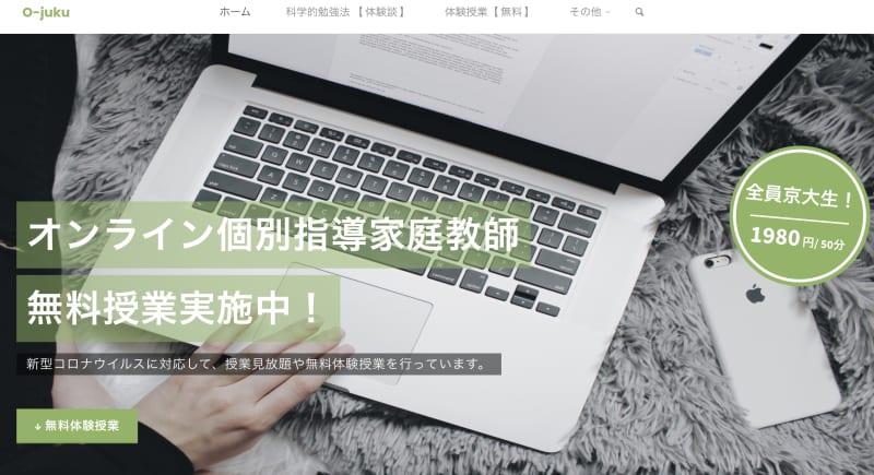 オンライン家庭教O-juku
