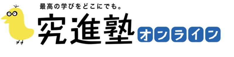 究進塾オンライン