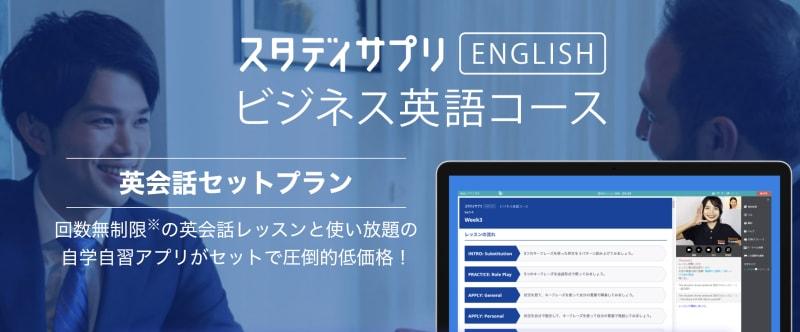 スタディササプリビジネス英語コース