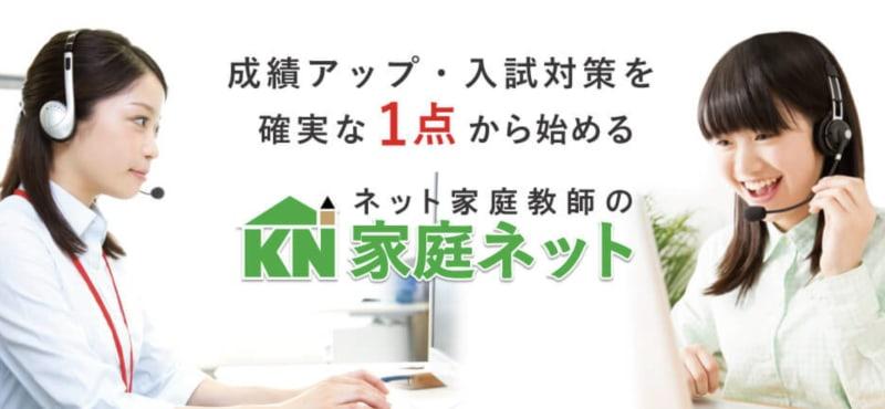家庭ネットのロゴ