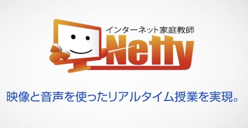 ネッティのロゴ